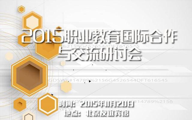 2015职业教育国际合作与交流研讨会