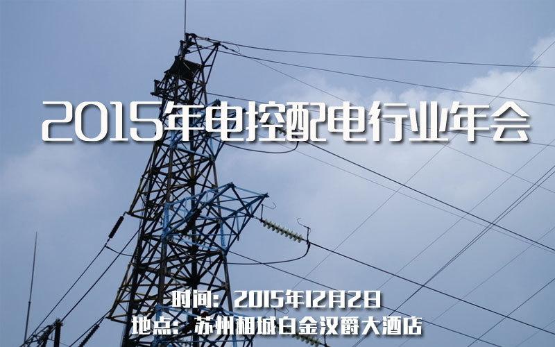 2015年电控配电行业年会