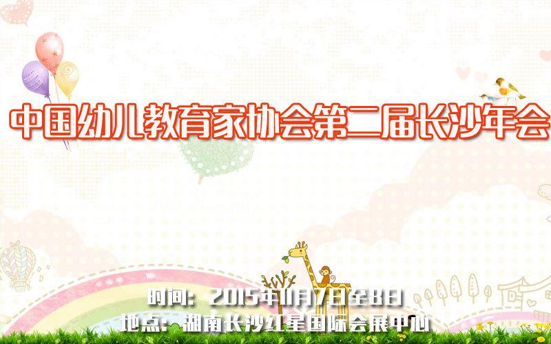 中国幼儿教育家协会第二届长沙年会