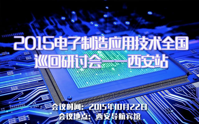 2015电子制造应用技术全国巡回研讨会--西安站