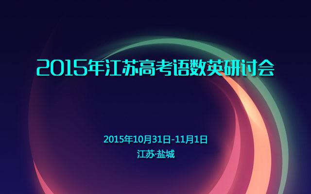 2015年江苏高考语数英研讨会
