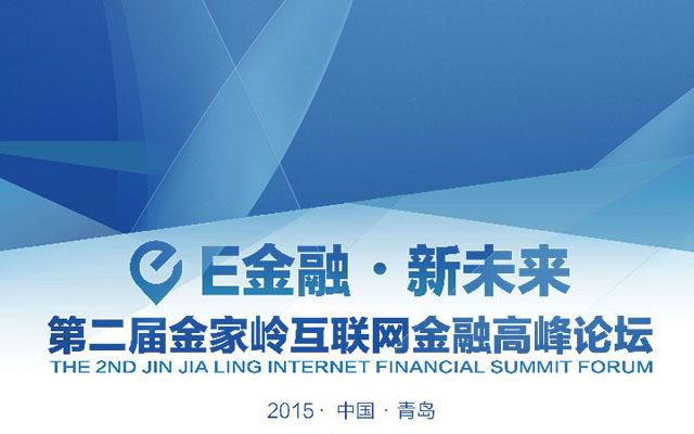 第二届金家岭互联网金融高峰论坛