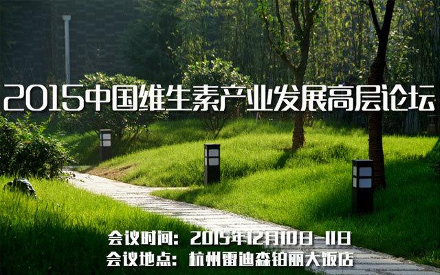 2015中国维生素产业发展高层论坛
