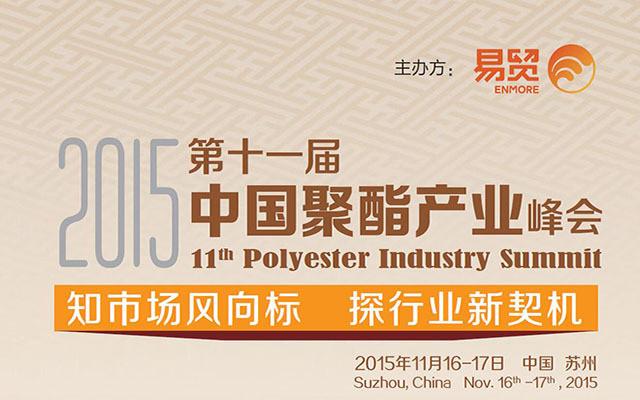 2015第十一届中国聚酯产业峰会