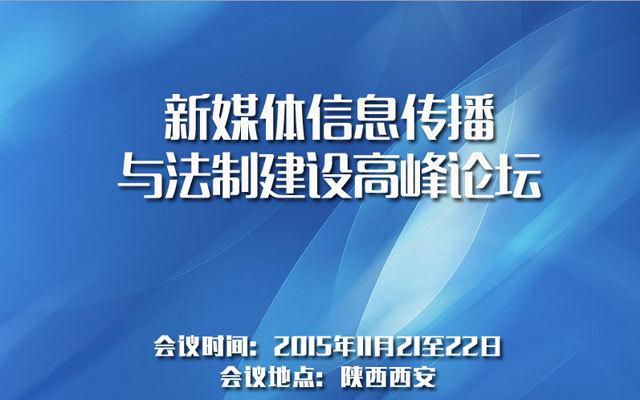 新媒体信息传播与法制建设高峰论坛