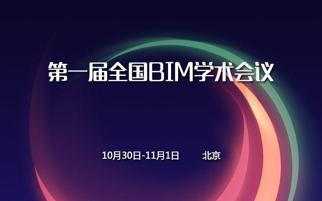 中国图学学会BIM专委会第一届全国BIM学术会议