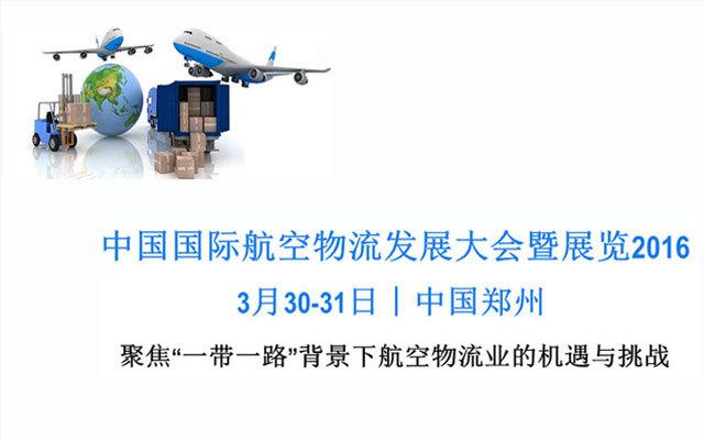 中国航空物流发展大会暨展览2016