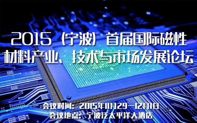 2015(宁波)首届国际磁性材料产业、技术与市场发展论坛