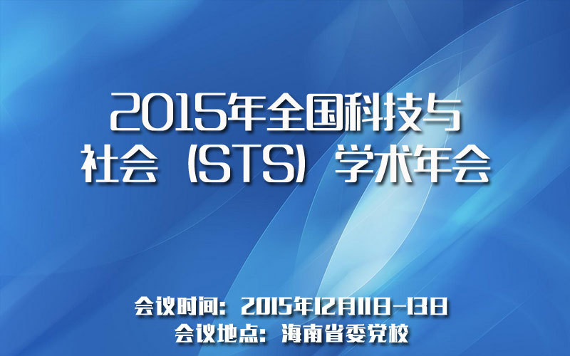 2015年全国科技与社会(STS)学术年会