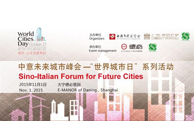 中意未来城市峰会