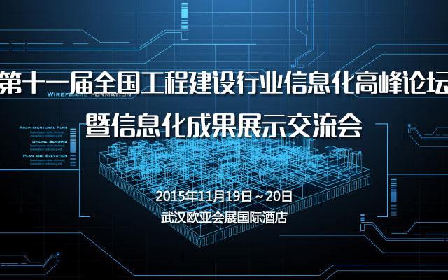 第十一届全国工程建设行业信息化高峰论坛