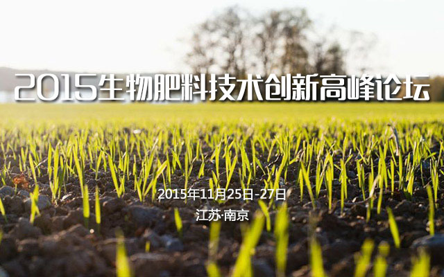2015生物肥料技术创新高峰论坛