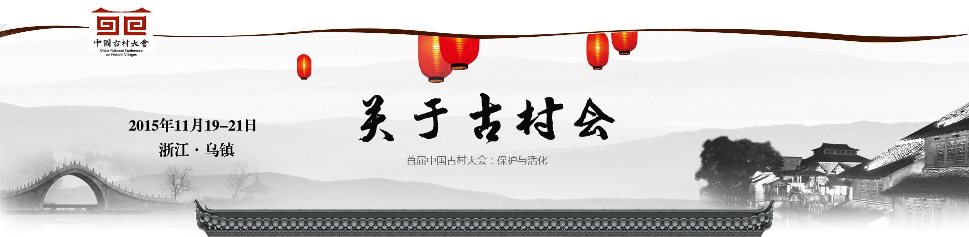 2015首届中国古村大会