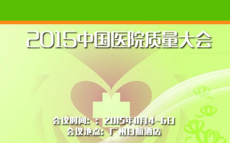 2015中国医院质量大会