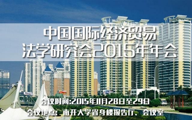中国国际经济贸易法学研究会2015年年会