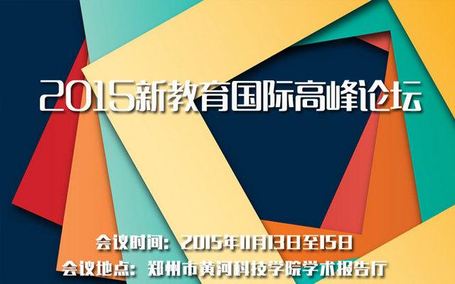 2015新教育国际高峰论坛