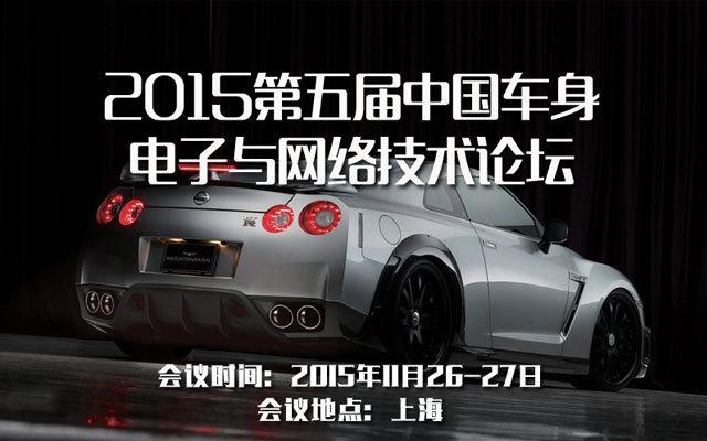 2015第五届中国车身电子与网络技术论坛