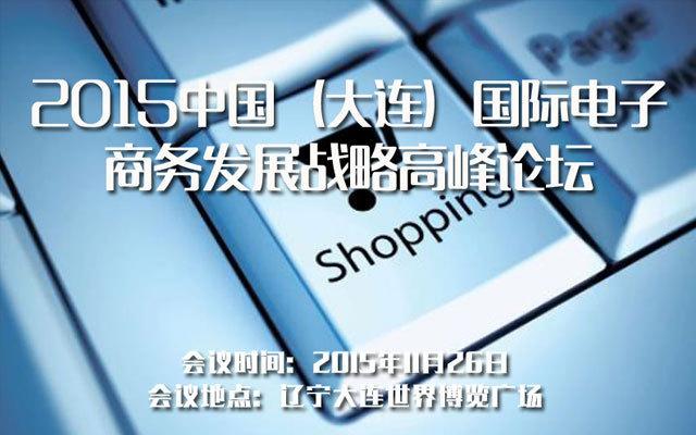 2015中国(大连)国际电子商务发展战略高峰论坛