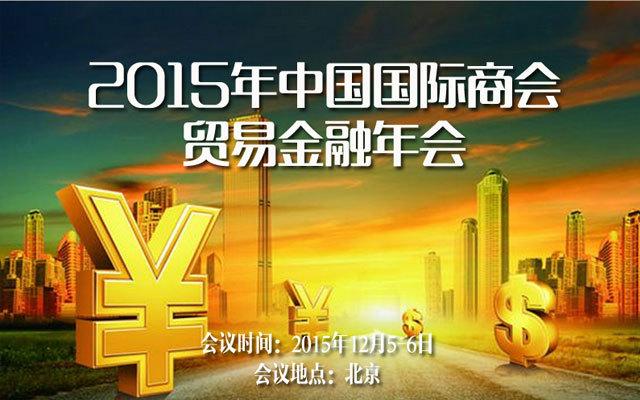 2015年中国国际商会贸易金融年会