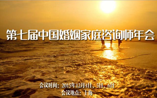 第七届中国婚姻家庭咨询师年会