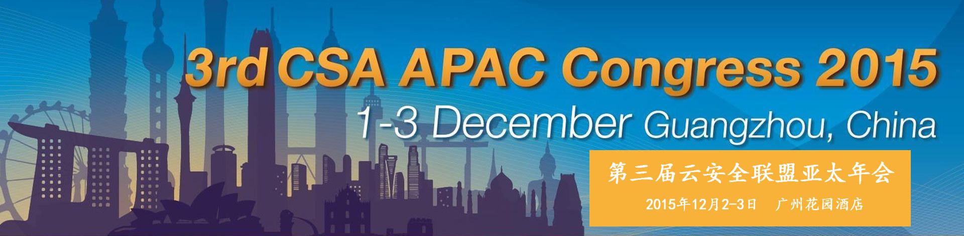 第三届云安全联盟亚太年会2015