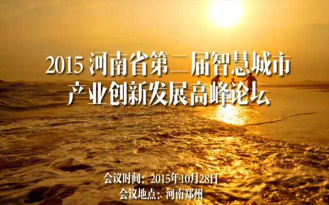 2015 河南省第二届智慧城市产业创新发展高峰论坛