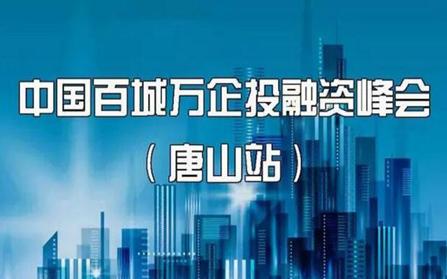 中国百城万企投融资峰会(唐山站)