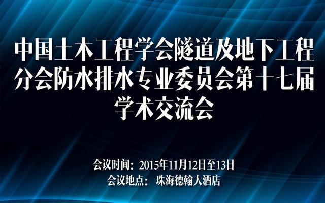 中国土木工程学会隧道及地下工程分会防水排水专业委员会第十七届学术交流会