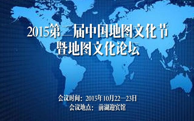 2015第二届中国地图文化节暨地图文化论坛