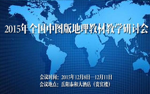2015年全国中图版地理教材教学研讨会