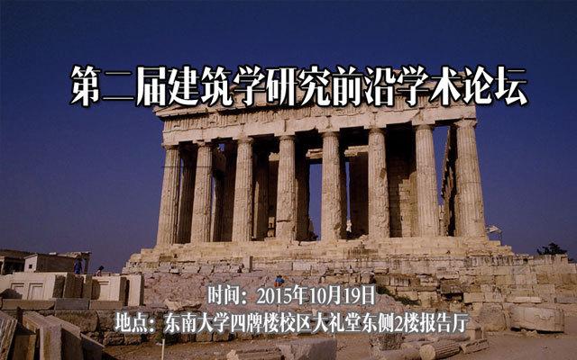 第二届建筑学研究前沿学术论坛