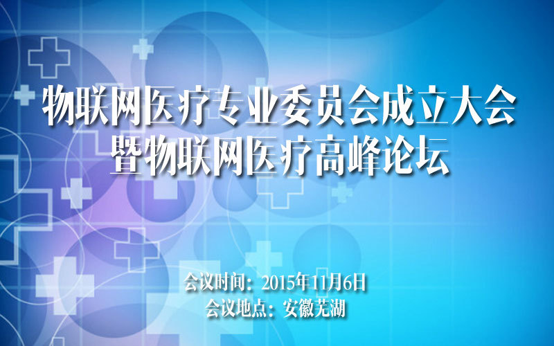 物联网医疗高峰论坛