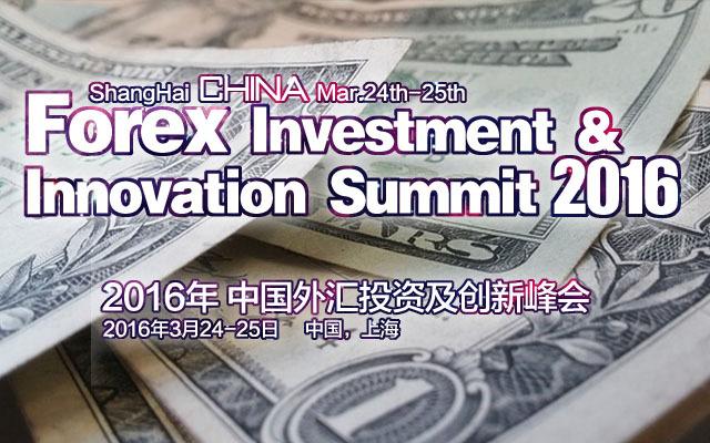 2016中国外汇投资及创新峰会