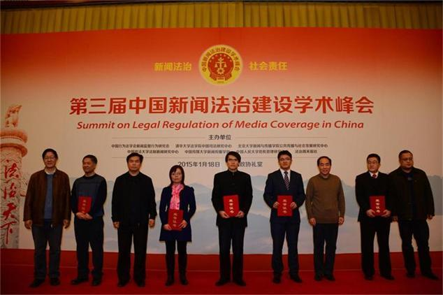 第四届中国新闻法治建设学术峰会