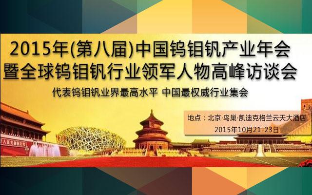 2015年(第八届)中国钨钼钒产业年会