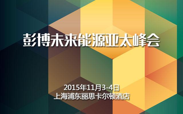 彭博未来能源亚太峰会