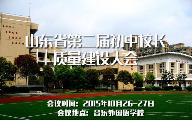 山东省第二届初中校长质量建设大会