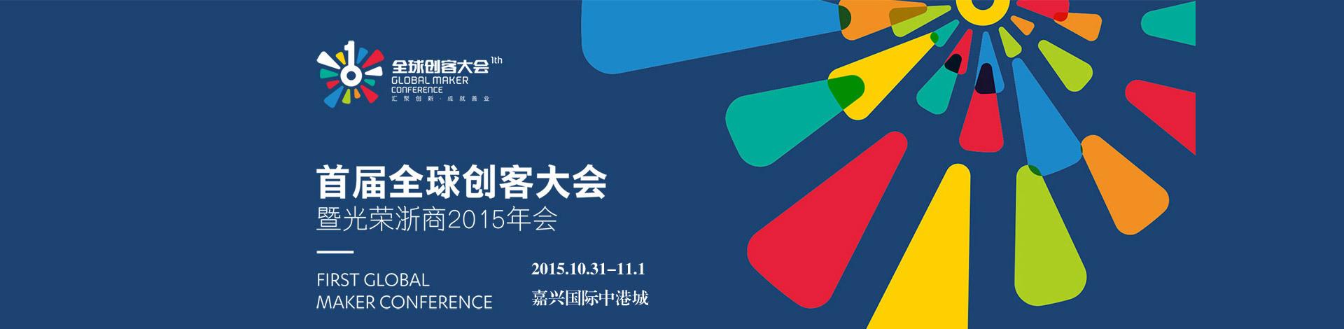 首届全球创客大会暨光荣浙商2015年会