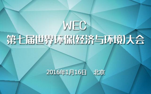 WEC 第七届世界环保(经济与环境)大会