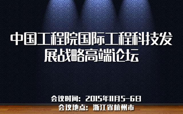 中国工程院国际工程科技发展战略高端论坛