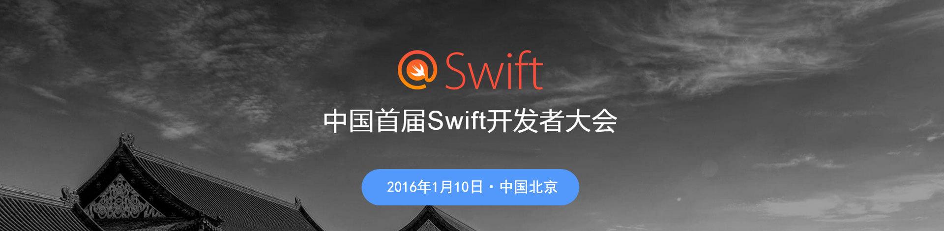 中国首届Swift开发者大会