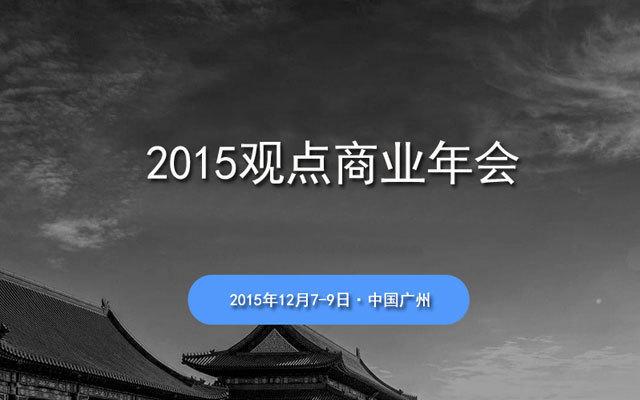 2015观点商业年会