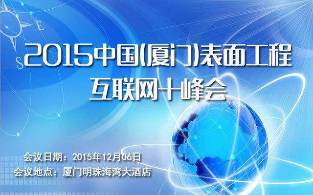 2015中国(厦门)表面工程互联网+峰会