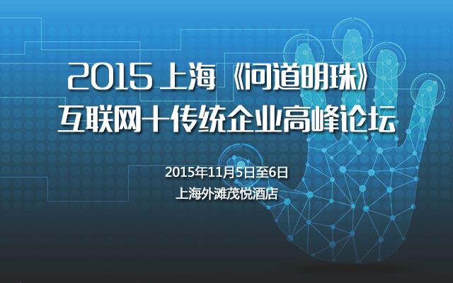2015 上海《问道明珠》互联网+传统企业高峰论坛