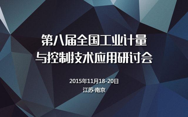 第八届全国工业计量与控制技术应用研讨会