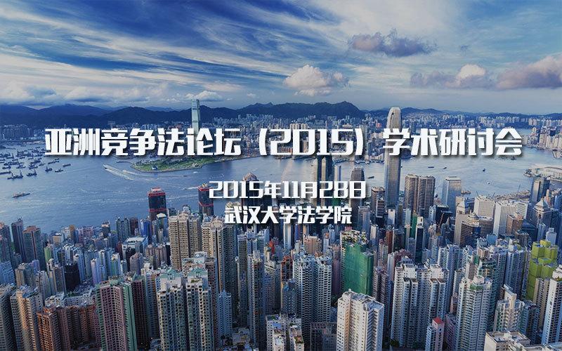 亚洲竞争法论坛(2015)学术研讨会