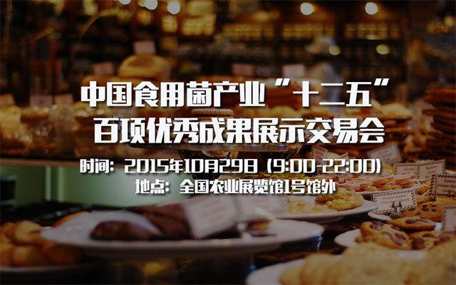 """中国食用菌产业""""十二五""""百项优秀成果展示交易会"""