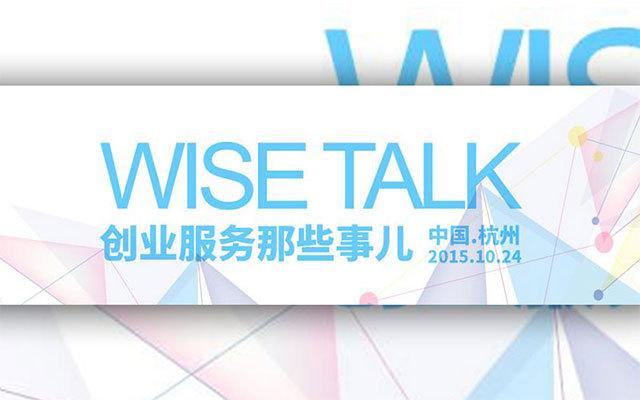 WISE Talk【杭州站】创业服务那些事儿