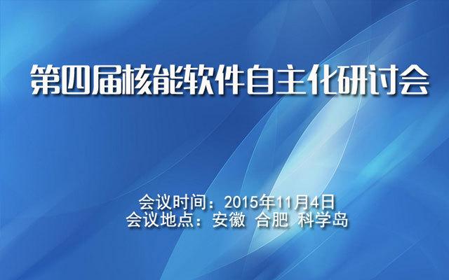 第四届核能软件自主化研讨会