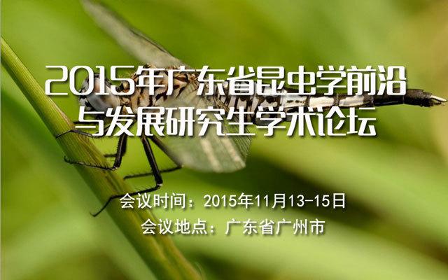 2015年广东省昆虫学前沿与发展研究生学术论坛